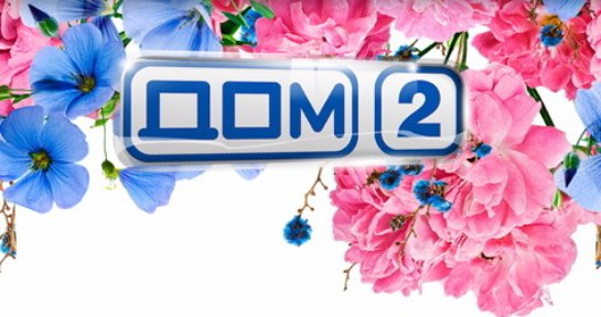 Смотреть лучшие эфиры «Дом 2» в онлайн режиме