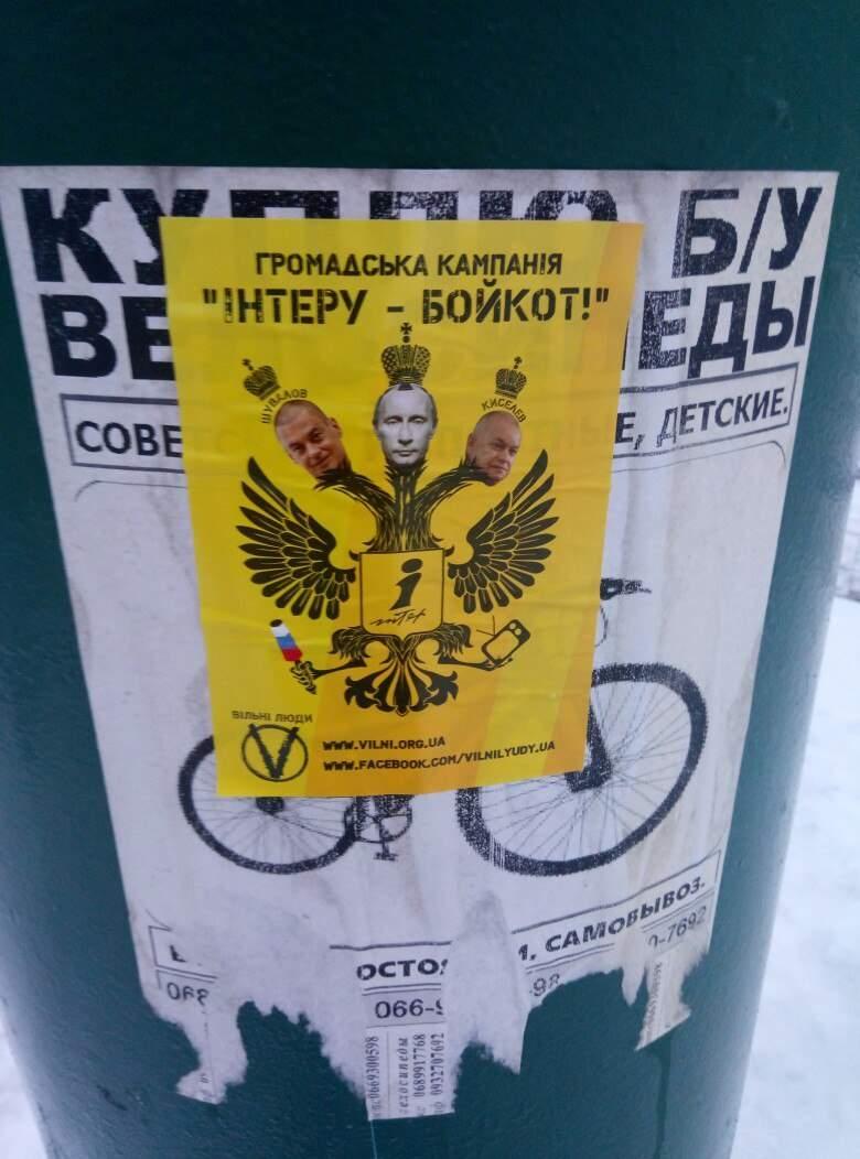 В Харькове активисты призывают закрыть телеканал
