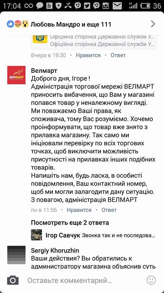 В киевском супермаркете торгуют «прошлогодними» детскими пюрешками (фото)