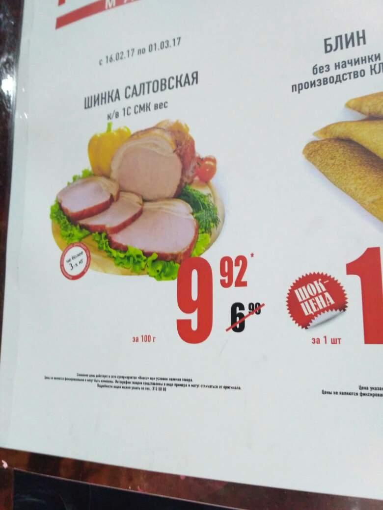 В харьковских супермаркетах работают гении рекламы (Фото)