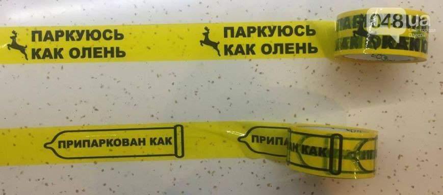 В Одессе автохамов будут «воспитывать» скотчем с контрацептивами