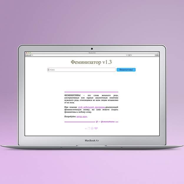 Специалисты разработали онлайн-генератор слов женского рода