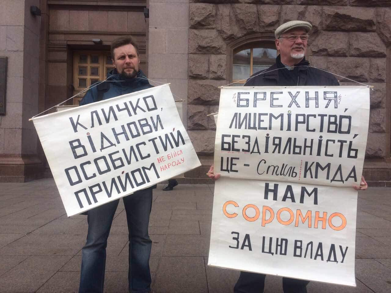 В Киеве под администрацией проходит пикет переселенцев. Активисты требуют диалога с Кличко (видео)