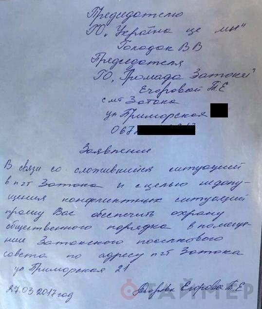 В Одесской области местная власть смогла попасть на рабочие места только с помощью активистов