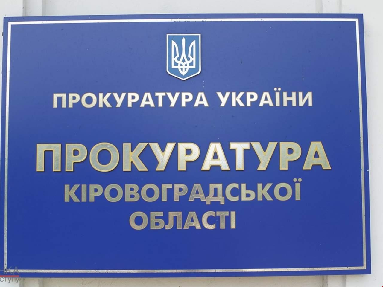 Первый пошел: из-за недостоверной информации в э-декларации уволили прокурора