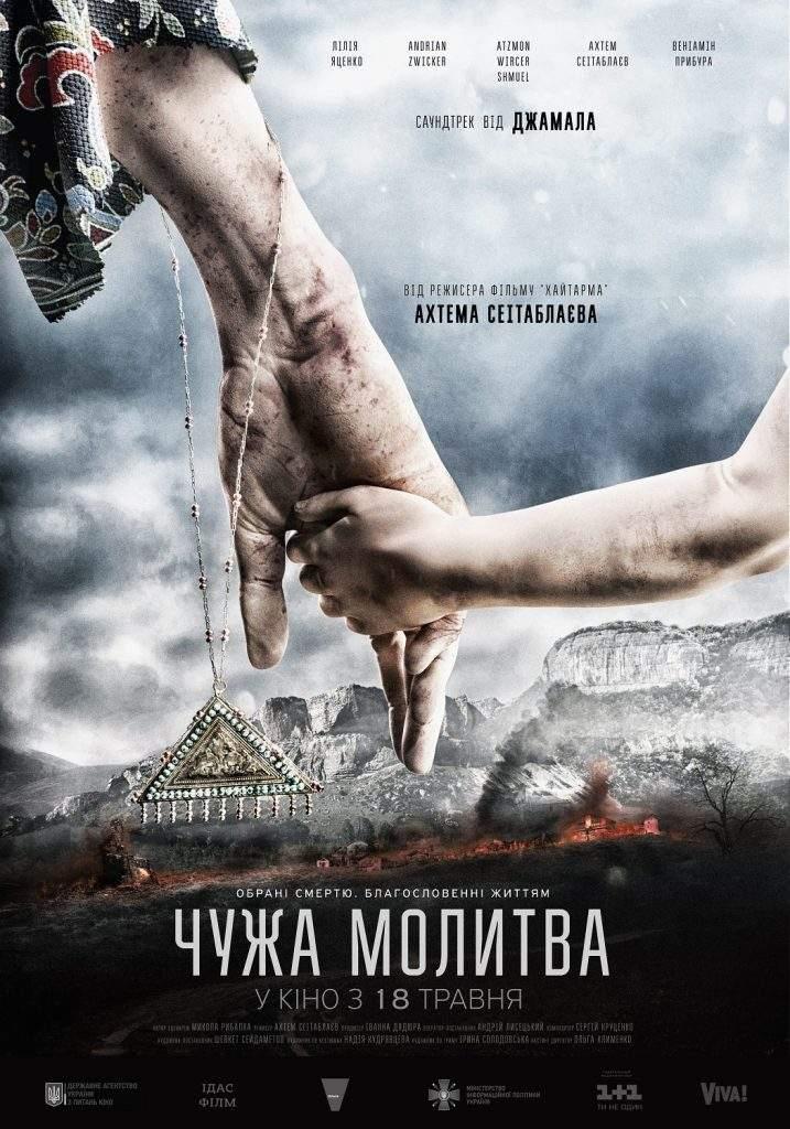 Вышел первый трейлер украинского фильма о спасении еврейских детей (видео)