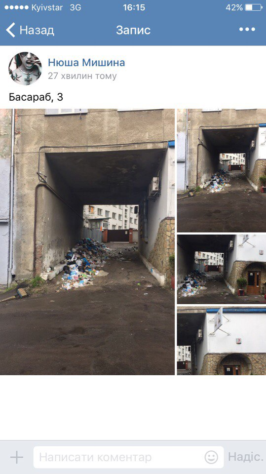 Во Львове люди продолжают жаловаться на мусор (фото)
