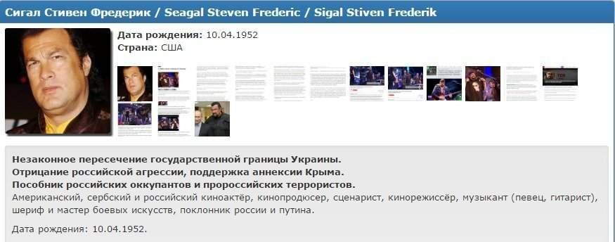 Известного американского актера Стивена Сигала  внесены в базу сайта