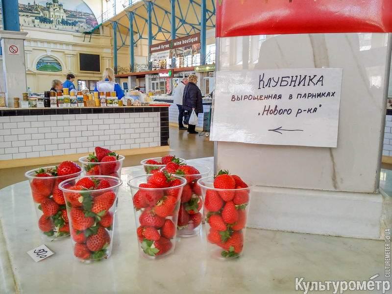 Эксперимент удался: в Одессе начали продавать местную клубнику