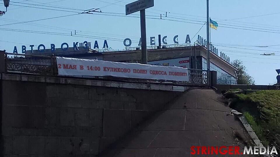 На одесском мосту вывесили банер с приглашением на памятный митинг по погибшим 2 мая (Видео, фото)
