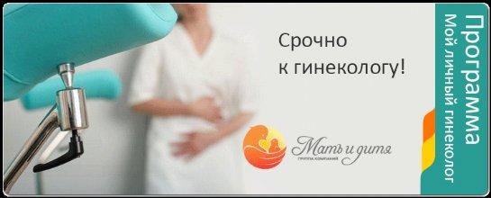 Женское здоровье: запишитесь на осмотр к гинекологу в Киеве