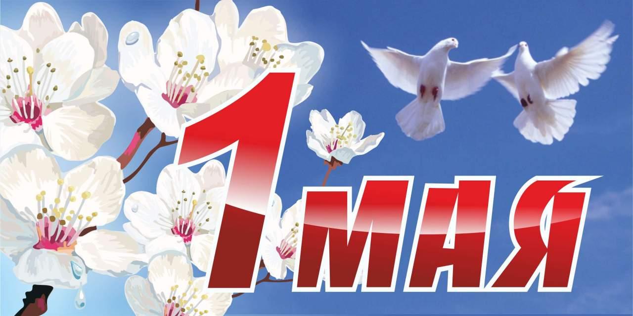 1 мая в Украине отмечают Праздник Весны и Труда