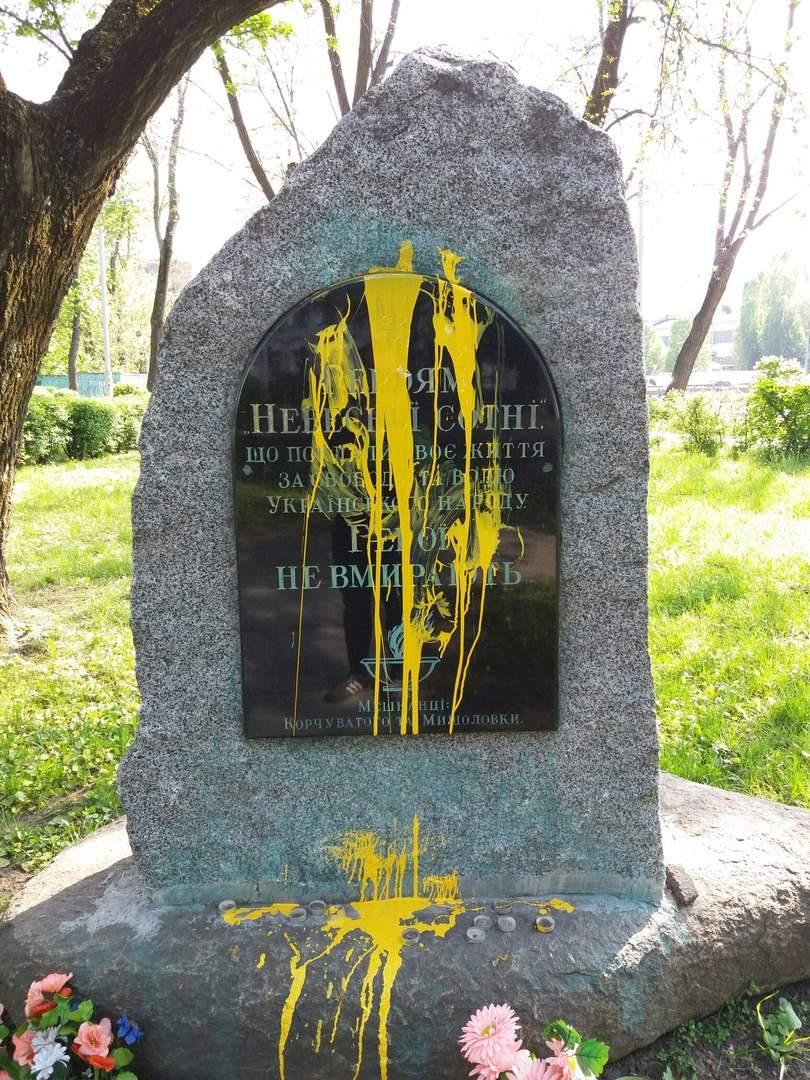 В Киеве неизвестные вандалы разукрасили краской памятник Небесной сотне (фото)