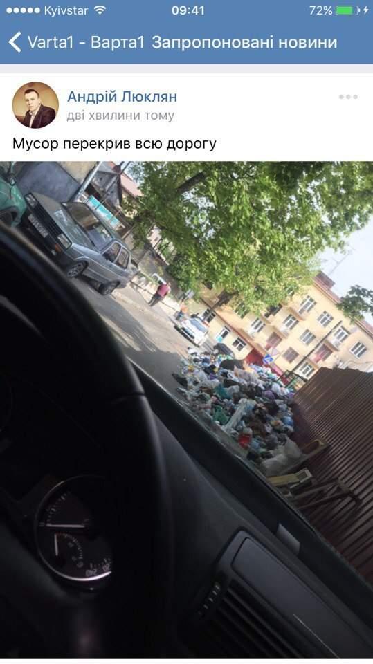 Львовский мусор продолжает отнимать дорогу у автомобилистов