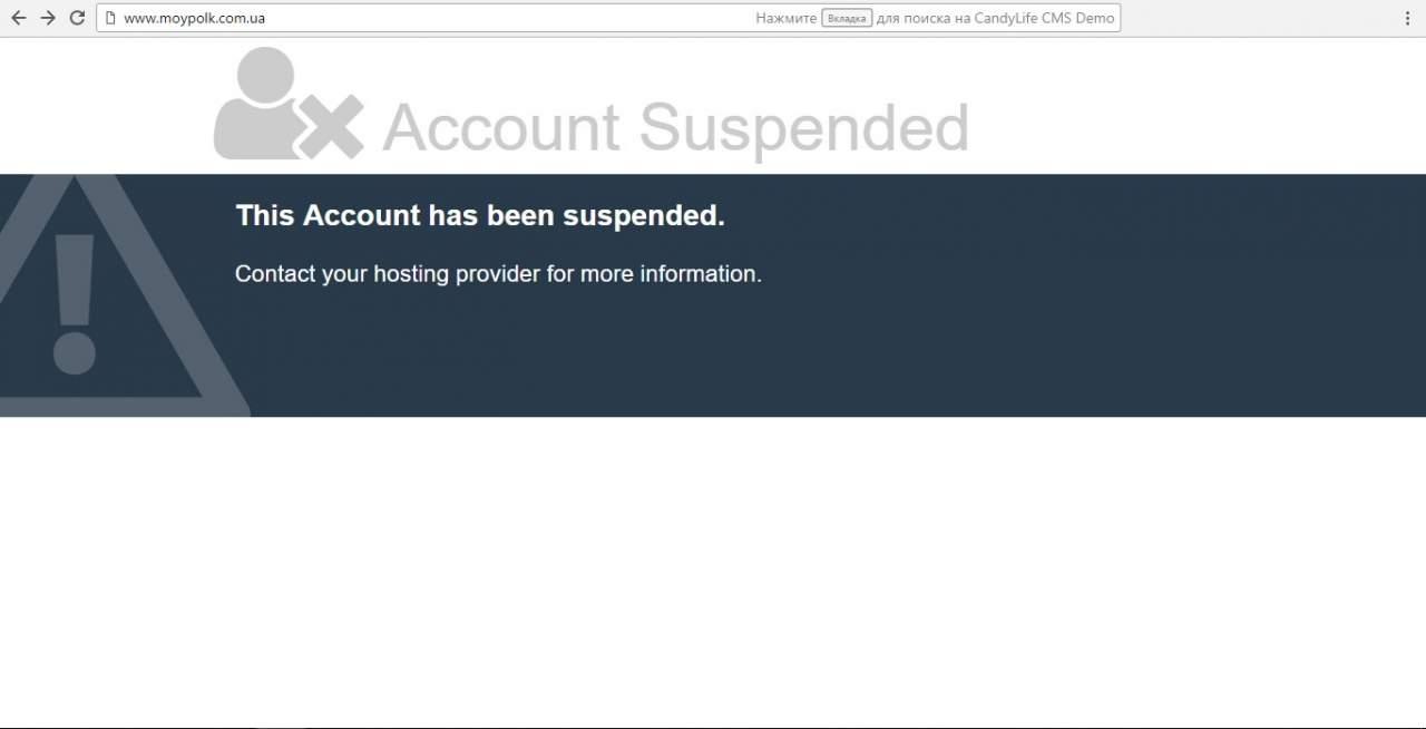Украинский провайдер заблокировал сайт