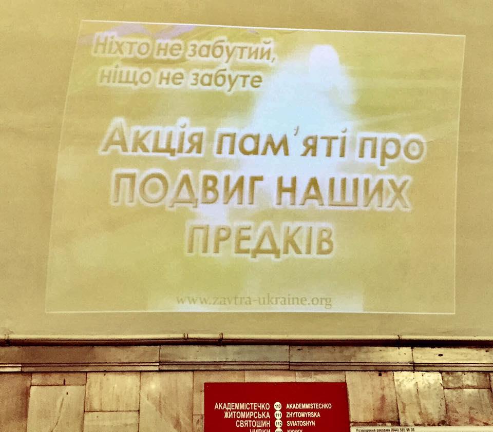 Депутат Киевсовета призвал СБУ отреагировать на рекламу Бессмертного полка