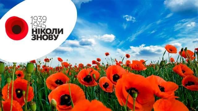 УИНП и Министерство информполитики представили видеоролик ко Дню памяти (видео)
