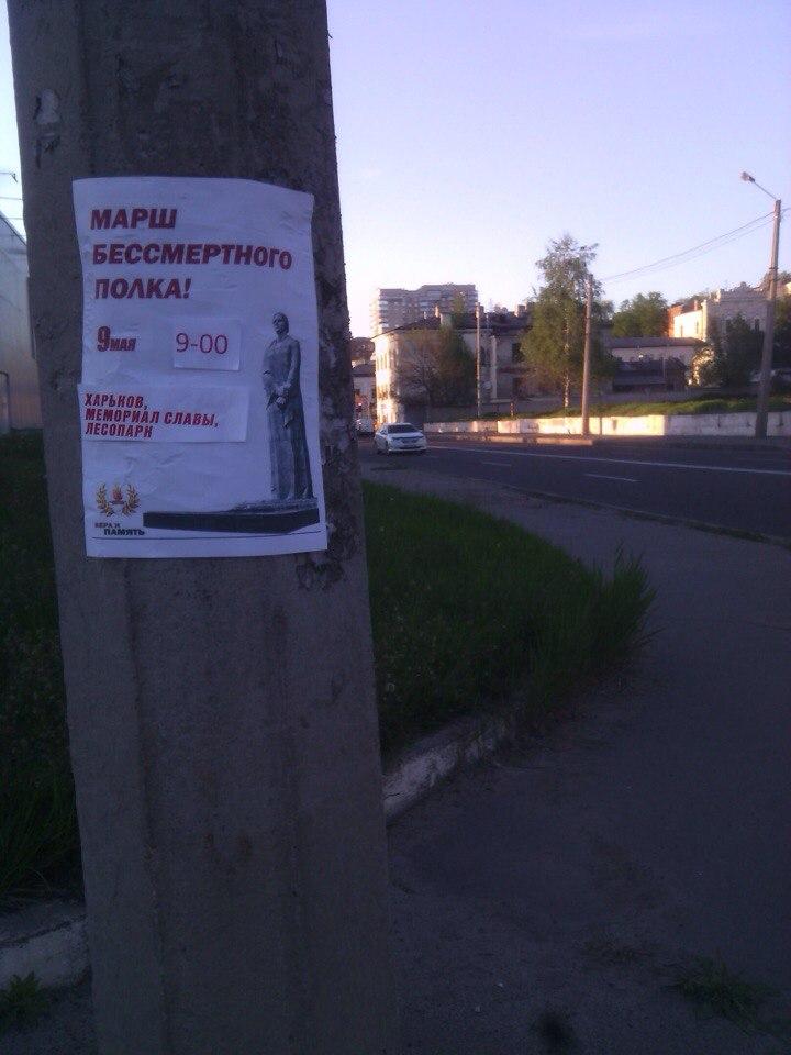В Харькове активисты