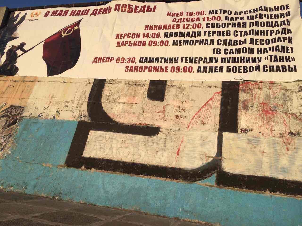 В Киеве вывесили огромный баннер с расписанием шествий Бессмертного полка по Украине (видео)