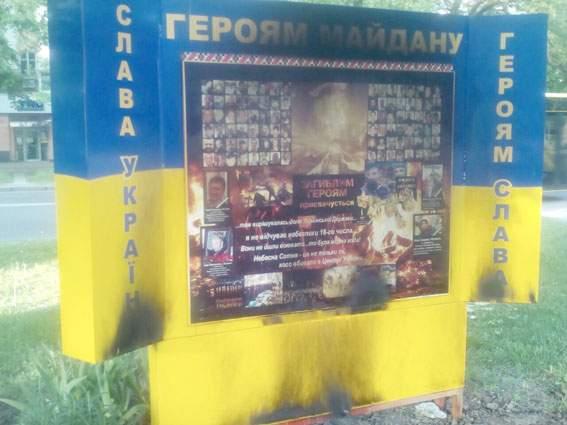 Осквернили память: в Полтаве вандалы подожгли стенд героям Революции Достоинства (фото)