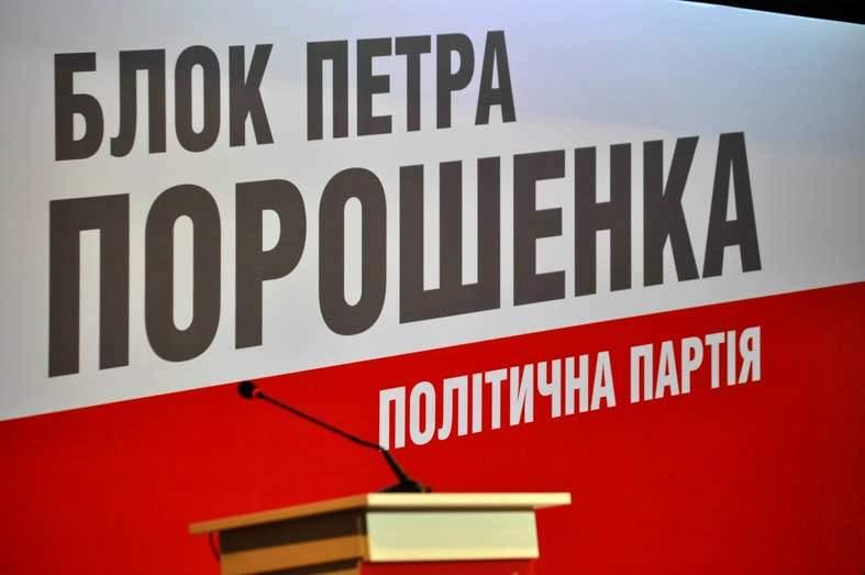 Президентская партия обходится Украине в 28 миллионов гривен