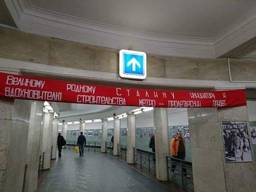 Московское метро «украсили» портретами Сталина и пропагандистскими баннерами
