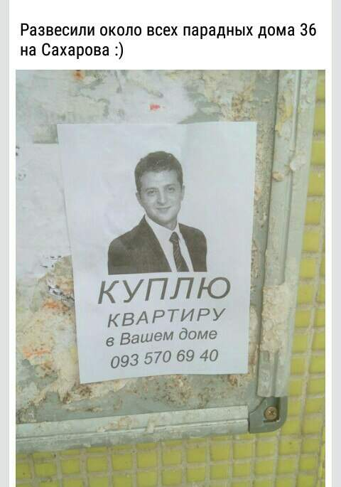 «Торгуют» лицом Зеленского: в Одессе развесили листовки с лицом шоумэна о купле квартиры (фото)