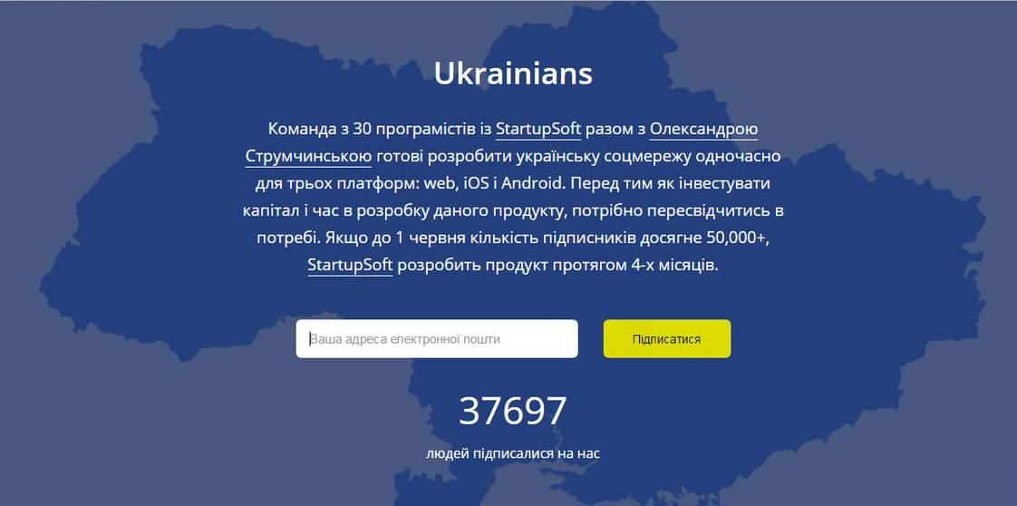 Программисты канадской IT-компании изъявили желание создать украинцам новую соцсеть