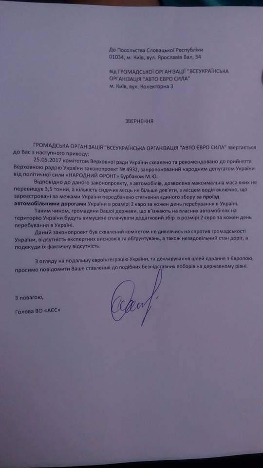 ВР приняла решение отозвать законопроект 4932