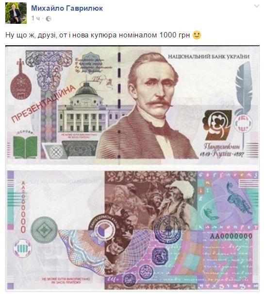 В Украине представили презентационный вариант купюры номиналом 1000 гривен (фото)
