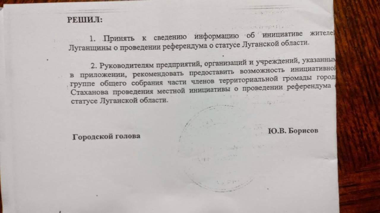 Очередная «победа»: суд оправдал мэра Стаханова, организовавшего референдум в 2014