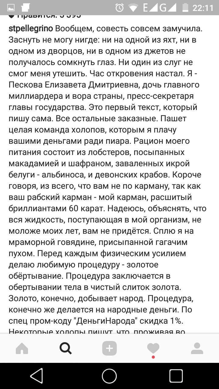 Дочь пресс-секретаря Путина взбудоражила своим провокационным постом в Instagram (Фото)