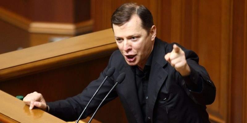 Ляшко потребовал расследования дела о нападении на Королевскую