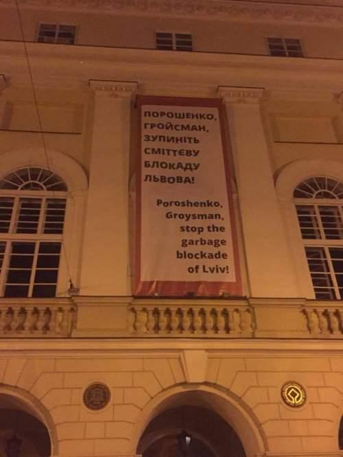 Во Львове на здание городской администрации повесили баннер с призывами прекратить мусорную блокаду (фото)