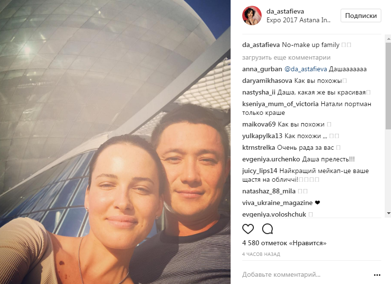 Даша Астафьева без косметики: Поклонники отметили ее необычайную схожесть со своим парнем