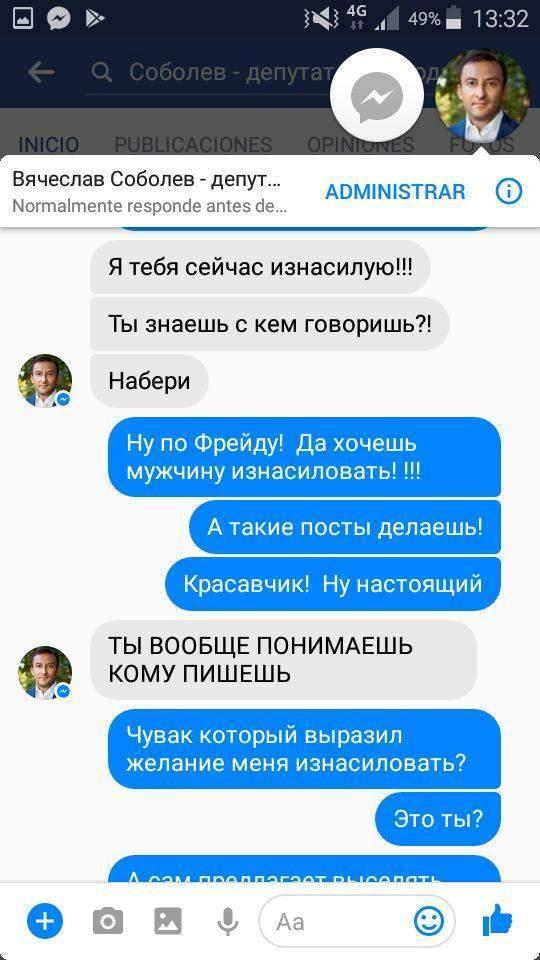 «Я тебя изнасилую!»: в сети обнародовали скандальную переписку депутата от БПП (фото)