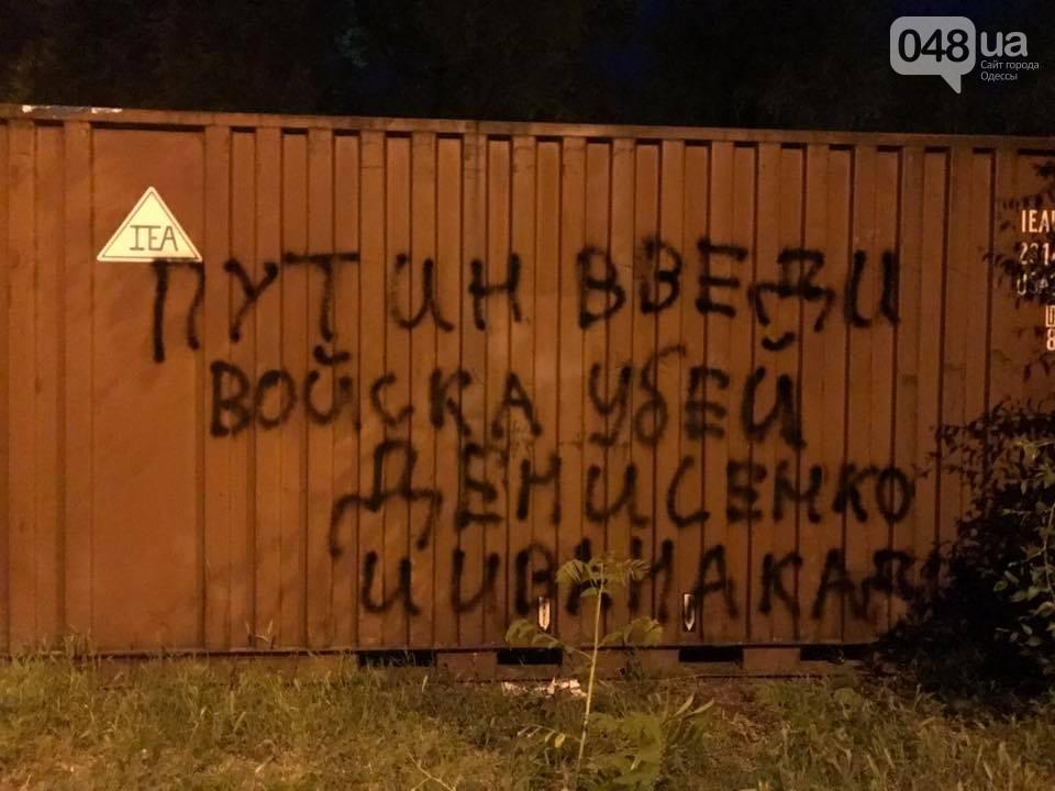 На Одесчине обрисовали памятный знак украинским бойцам и призвали Путина (фото)