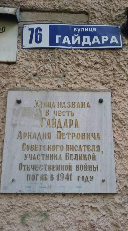 В Одессе неизвестные снесли мемориальную доску в честь прозаика Гайдара (фото)