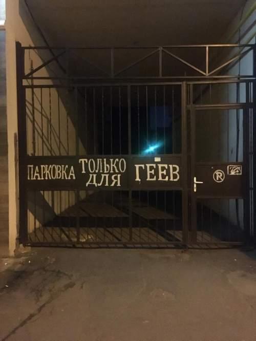 В Одессе оборудовали парковку для представителей ЛГБТ-сообществ (фото)