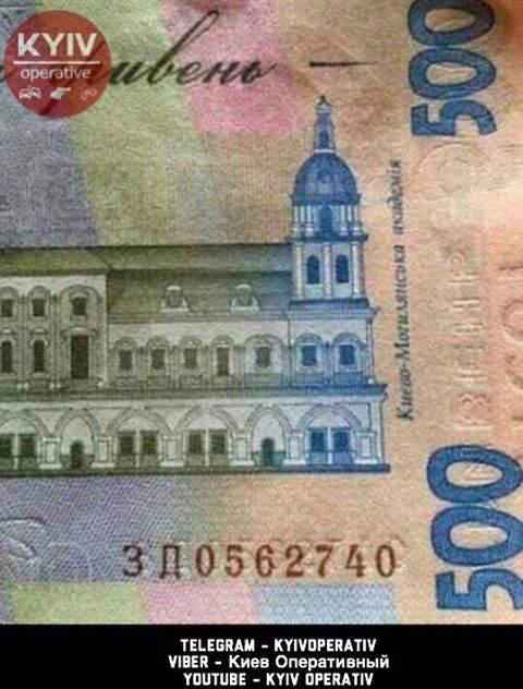 В Украине запустили в оборот партию поддельной валюты (фото)