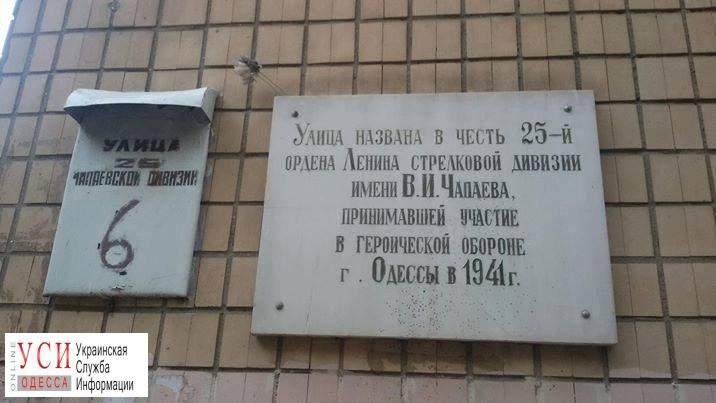 В Одессе националисты демонтировали мемориальную доску в честь 25-й Чапаевской дивизии (фото)