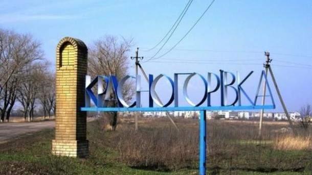 Красногоровка подверглась обстрелу: пострадало здание школы