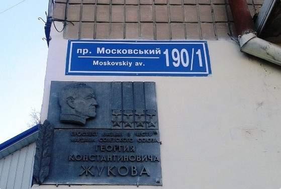 В Харькове власти демонтировали барельеф маршалу Жукову (фото)