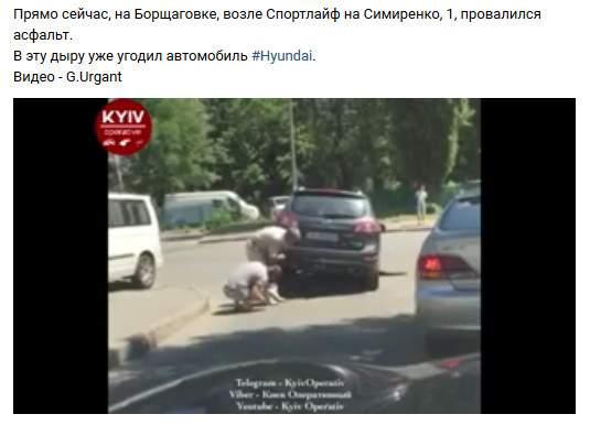 В Киеве легковой автомобиль провалился в пробоину в асфальте (видео)