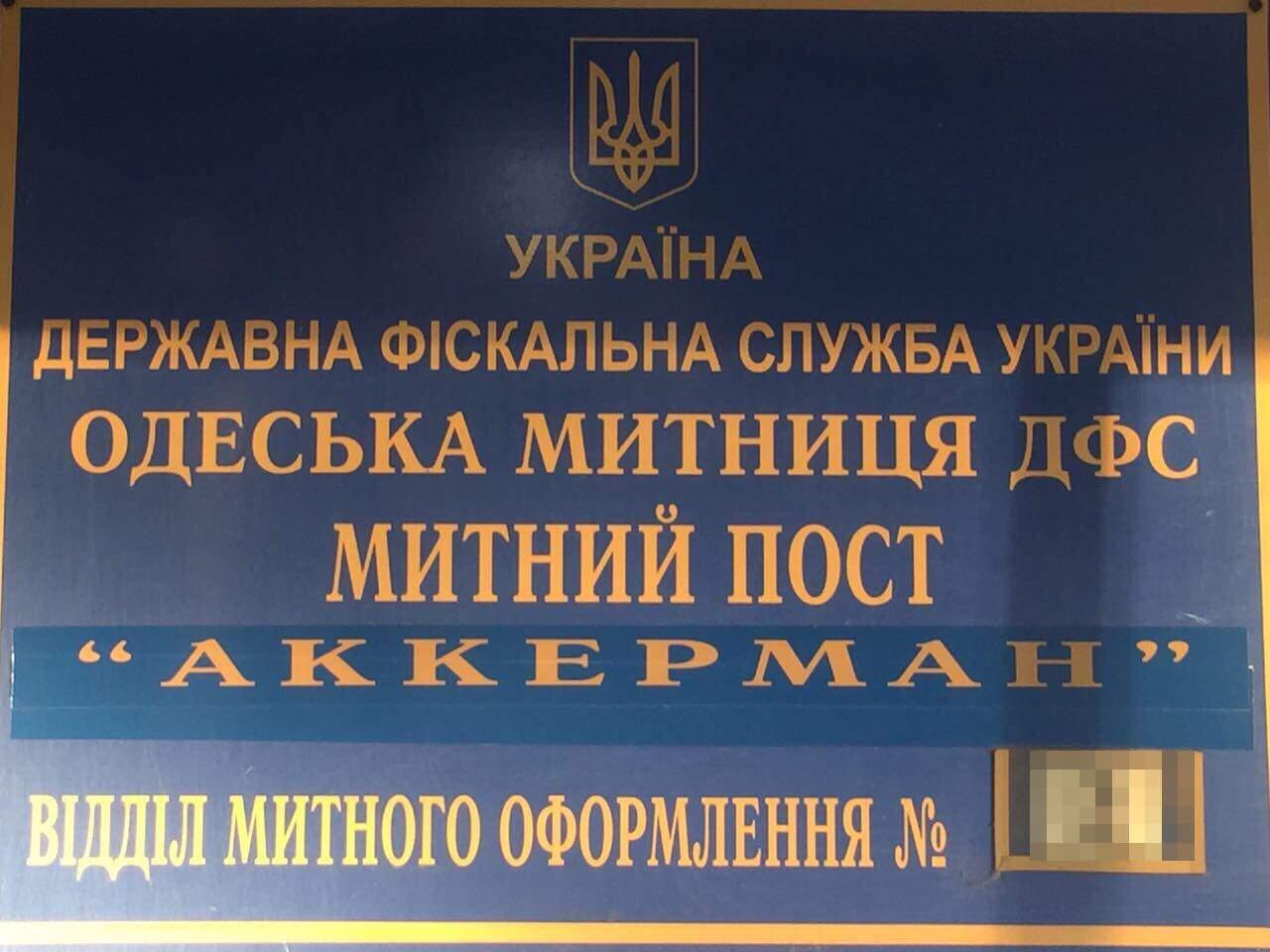 СБУ разоблачила коррупционную схему на Одесской таможне (фото)