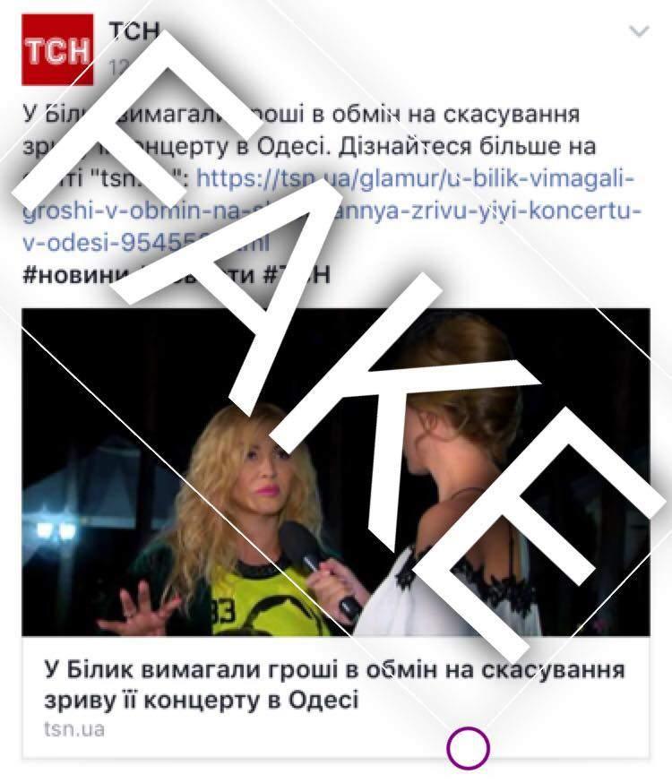 Одесские радикалы опровергли информацию о вымогательстве денег с Ирины Билык