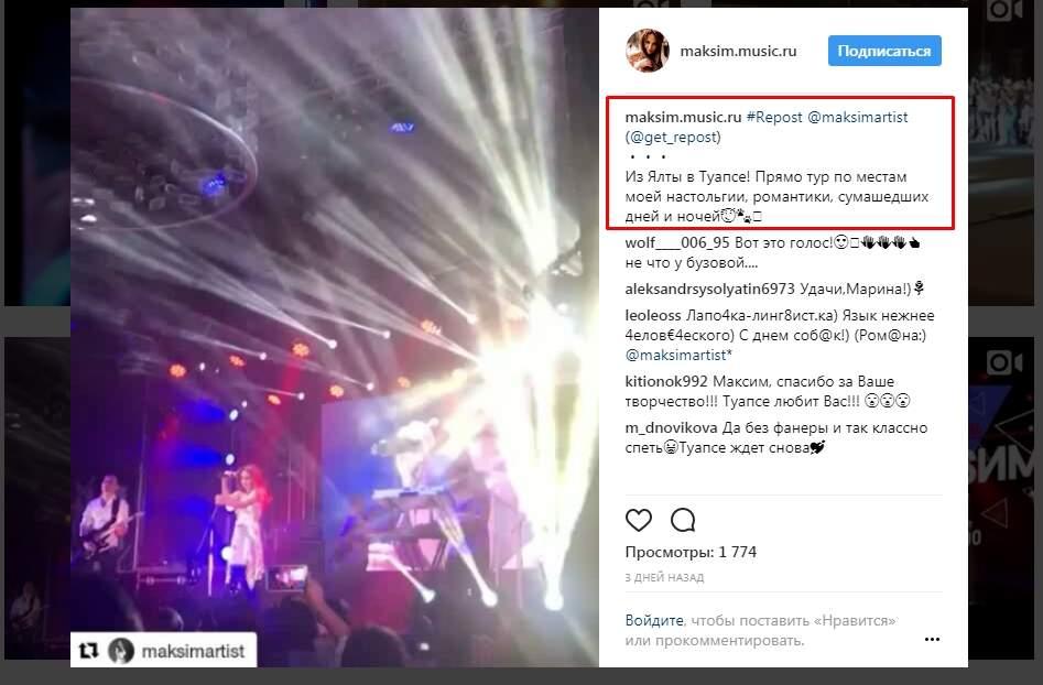 Российская певица МакSим попала в