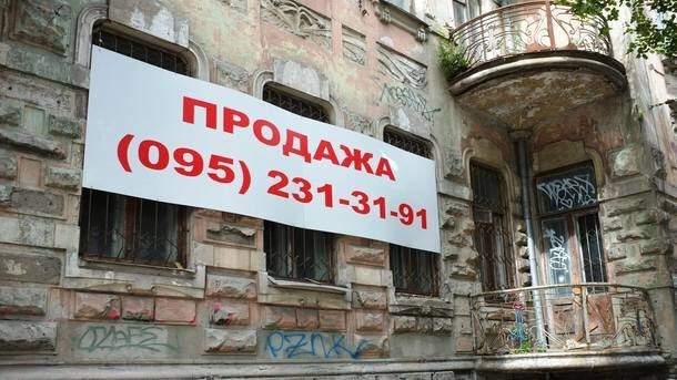 В Киеве на продажу выставили памятник архитектуры (фото)