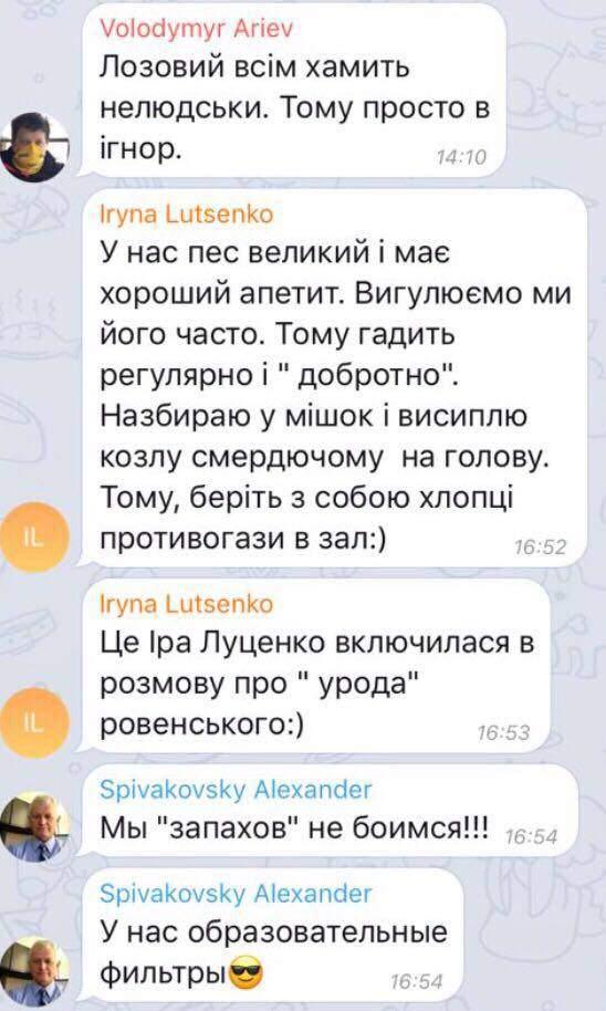 Лозовой опубликовал переписку фракции