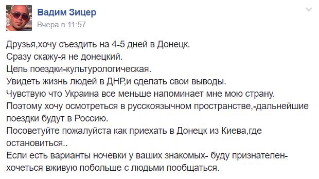 Житель Киева заявил о желании посетить